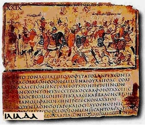 Στη φωτογραφία απεικονίζεται χειρόγραφο της Ιλιάδας των αρχών του 6ου αιώνα με σκηνή μάχης Αχαιών και Τρώων. Κοιτάξτε τις θέσεις φύλαξης των δυο αντιμαχόμενων παρατάξεων.