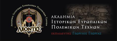 Ακαδημία Ιστορικών Ευρωπαϊκών Πολεμικών Τεχνών : 'Deutsche Fechtschule'