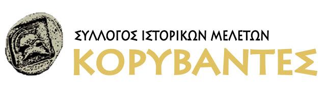 58471-logo_koryvantes_gr28129