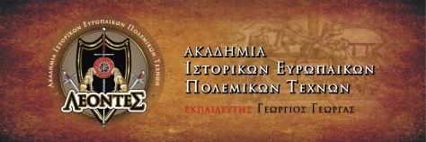 Ακαδημία Ιστορικών Ευρωπαϊκών Πολεμικών Τεχνών