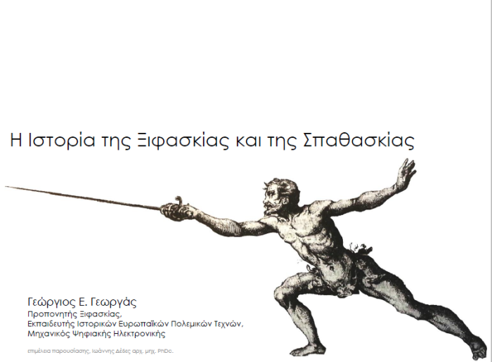 """""""The History of Fencing and Swordfighting"""" By George E. Georgas, Fencing coach, Instructor of the Hellenic Martial education of Pammachon, Historical Fencing Instructor."""