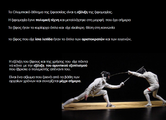 Olympic fencing is the evolution of fencing. Fencing became a martial art and transformed into its current form. The sword was the main weapon and it had a special significance in society. A straight-edged sword was the weapon of aristocrats and nobles. The evolution of the sword and its use was always about the evolution of the defensive gear the warrior's opponents would be using. It is a principle that begins in ancient times and holds true to this day.