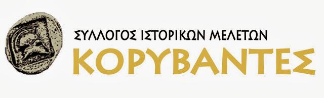 logo_Koryvantes_gr (1)